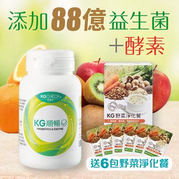 KG順暢益生菌+酵素 (120顆)