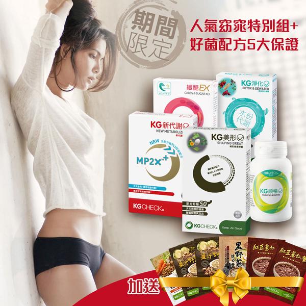 No.1人氣窈窕3件+好菌酵素