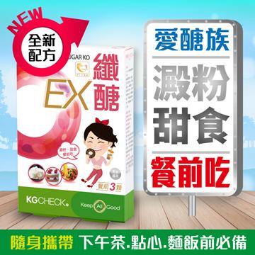 【吃甜澱粉前】纖醣錠 (30粒)