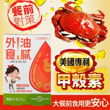 ★E★外食油膩對策 (20粒)