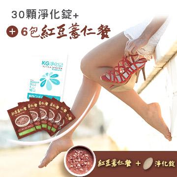 紅豆薏仁餐+淨化錠