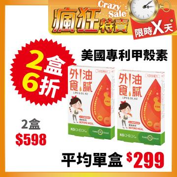 [甲殼素] 外食油膩對策 (2盒共40粒)