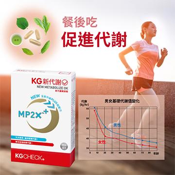 KG新代謝 (90粒膠囊)