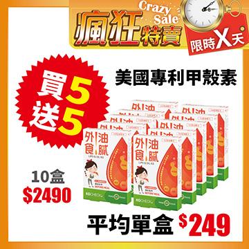 [甲殼素] 外食油膩對策 (10盒共200粒)
