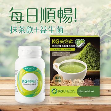 抹茶飲+順暢益生菌 (120顆)
