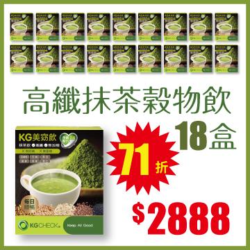 KG抹茶穀物飲 (18盒)