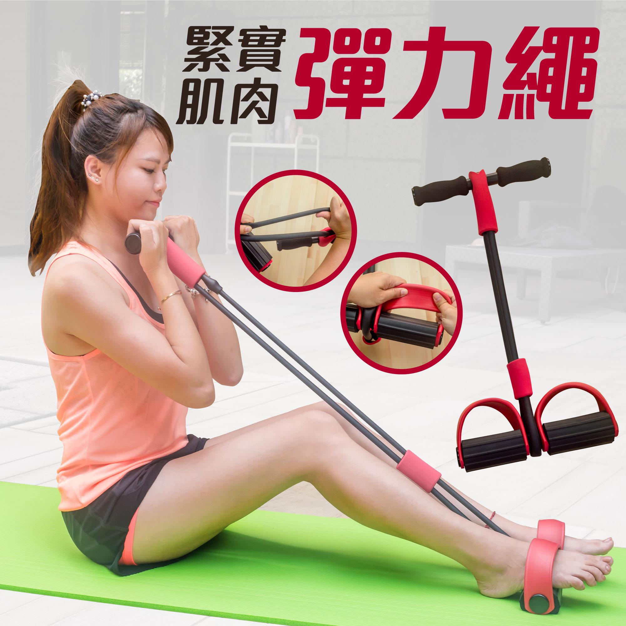腳踏彈力繩 (台灣製)